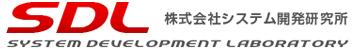 SDL株式会社システム開発研究所